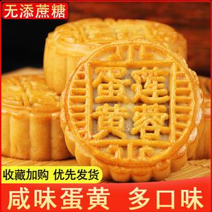 無糖月餅糖尿人專用鹹味散裝老式糕點中秋包裝保鮮經典可愛食用