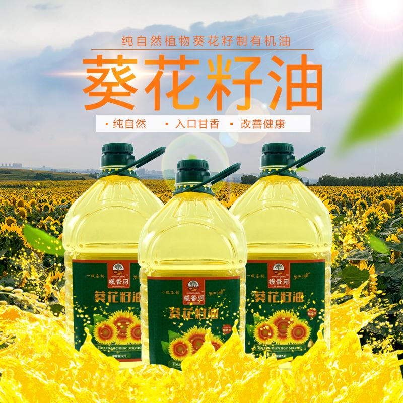 Imported sunflower seed oil, edible oil, big barrel, 5L, household health, good, oil press, first grade, cold press, non transgenic