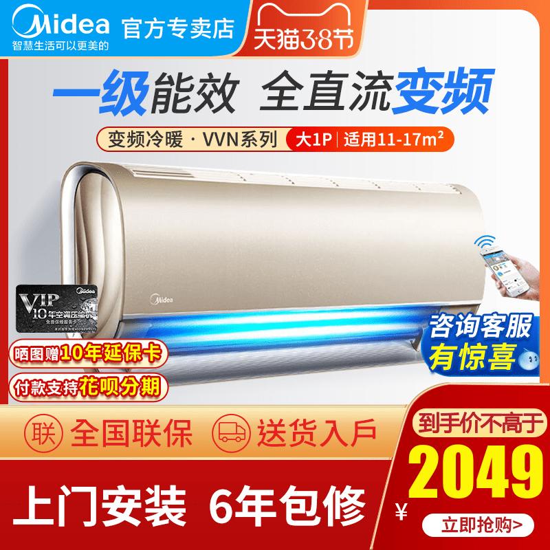 26VVN8B1E匹一级变频冷暖挂机智能家用卧室壁挂式节能1空调大美