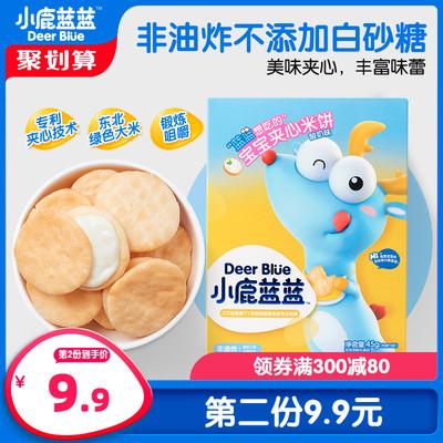 【小鹿蓝蓝_夹心米饼】儿童零食宝宝磨牙饼干送10个月婴儿辅食谱