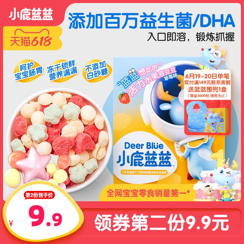 【小鹿蓝蓝_益生菌酸奶溶豆】溶豆豆宝宝零食送6个月婴儿食谱一岁