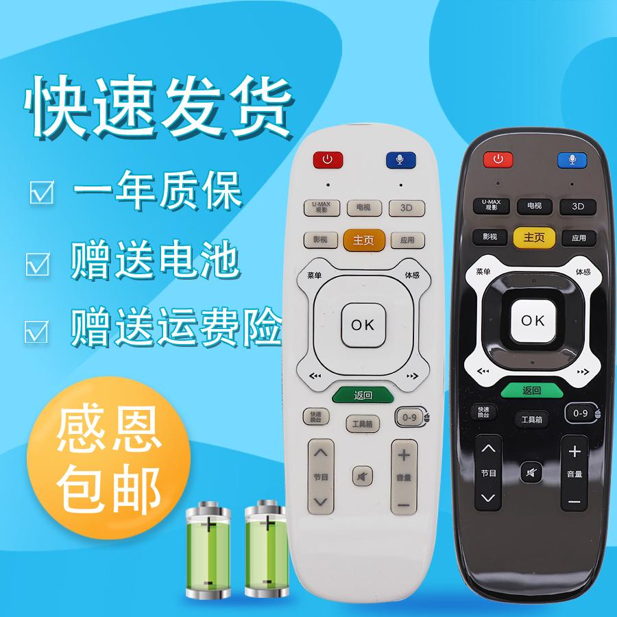 适用长虹启客电视机语音遥控器RTC630VG3通用RTC640/600/620VG3 UD49/42/55C6000ID 49/55/65Q1R UD55C7000ID