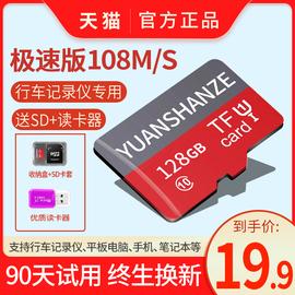 内存卡128g高速行车记录仪手机内存专用卡256G摄像头监控512gSD卡64g存储卡高速相机平板通用储存32gtf卡16g图片