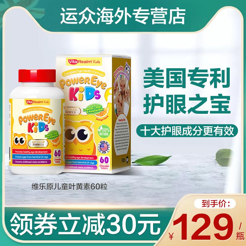 【美国专利】维乐原叶黄素儿童蓝莓护眼片保健品防近视疲劳青少年