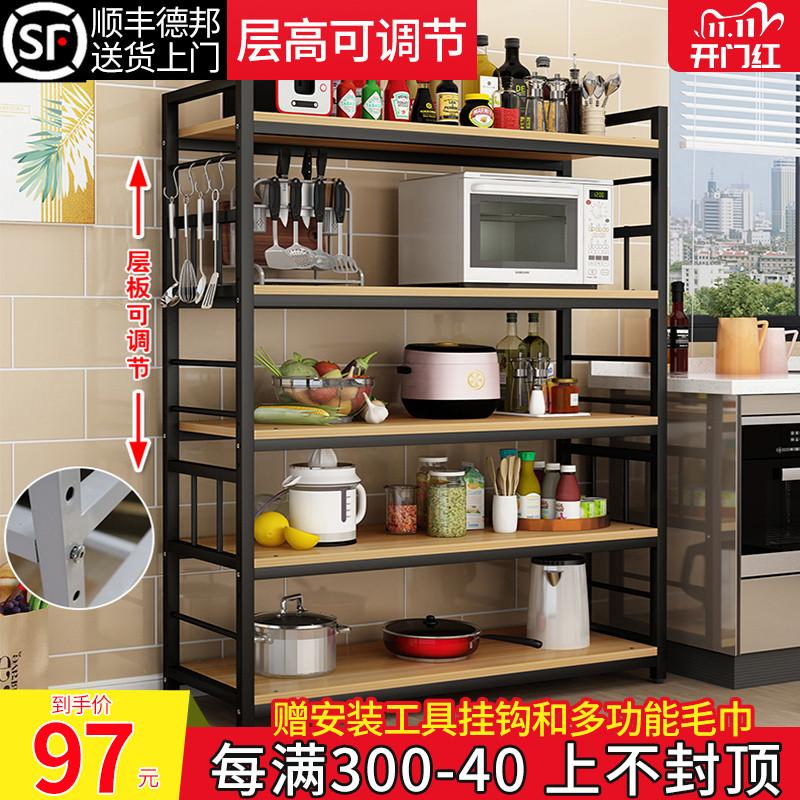 廚房置物架落地多層微波爐烤箱收納架倉儲貨架家用碗碟調料儲物架