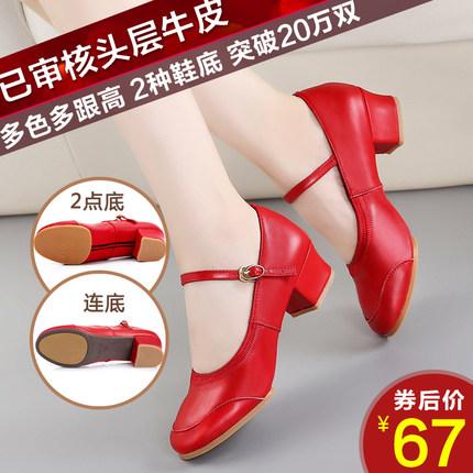 舞蹈鞋广场舞鞋子真皮中跟女成人四季跳舞鞋中老年软底低跟女鞋秋
