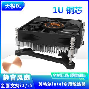 天极风1155一体机台式机CPU散热器1U服务器小机箱HTPC超薄cpu风扇