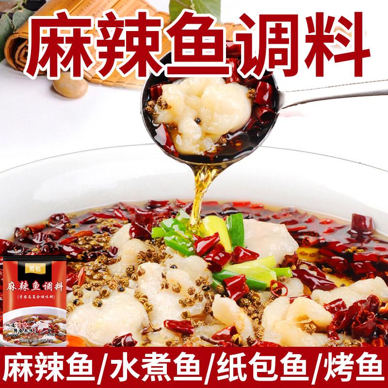蜀秘麻辣鱼调料8斤水煮肉片水煮鱼料包家用 毛血旺佐料火锅鱼底料