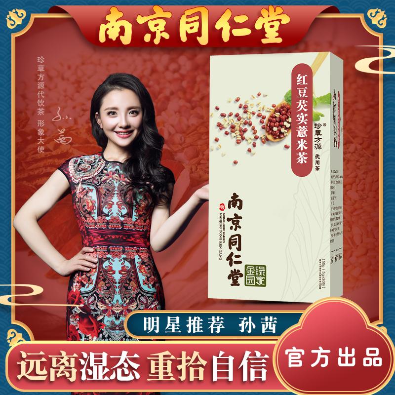 南京同仁堂红豆芡实薏米茶共150g
