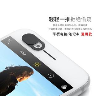 直播前置摄像头遮挡贴适用苹果ipad华为笔记本平板电脑手机镜头通用遮挡盖贴纸防黑客偷窥监控保护隐私滑盖