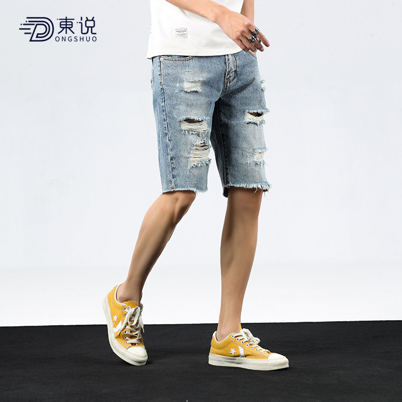 Dongshuo summer thin cotton denim shorts mens five pants slim holes loose straight pants 5 pants men