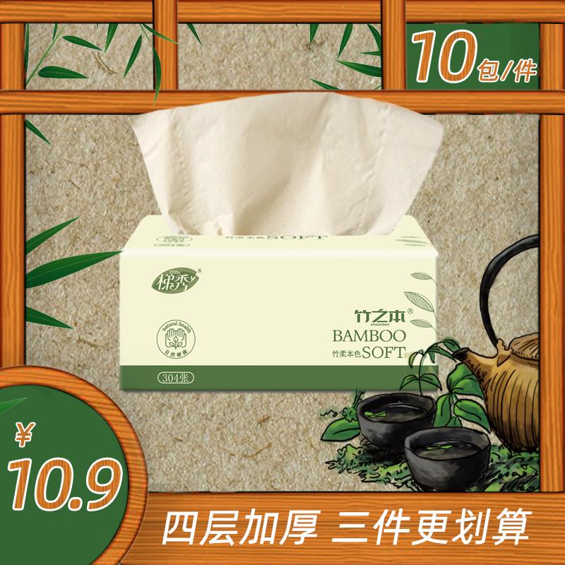 10包价9.9!竹之本纯竹浆抽纸10包