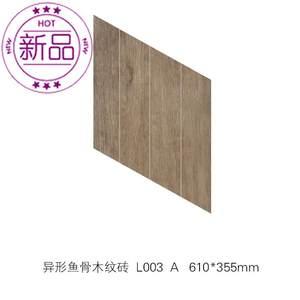 卧室实木鱼骨北欧i个性木纹砖客厅木地板砖人字拼地砖厨卫菱形瓷
