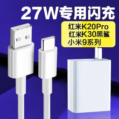 Suitable for Xiaomi 9/Redmi K20Pro/K30 charger 27W fast charge QC4.0 flash charge Black Shark 2 Xiaomi 6/8 charger