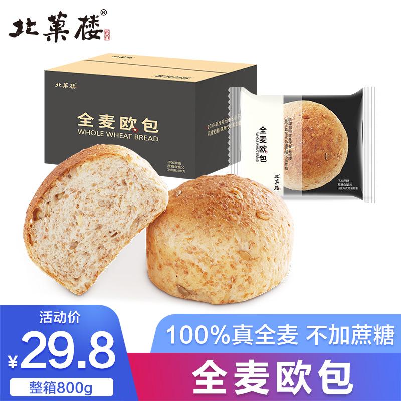 健身全麦面包欧包 0卡热量粗杂粮