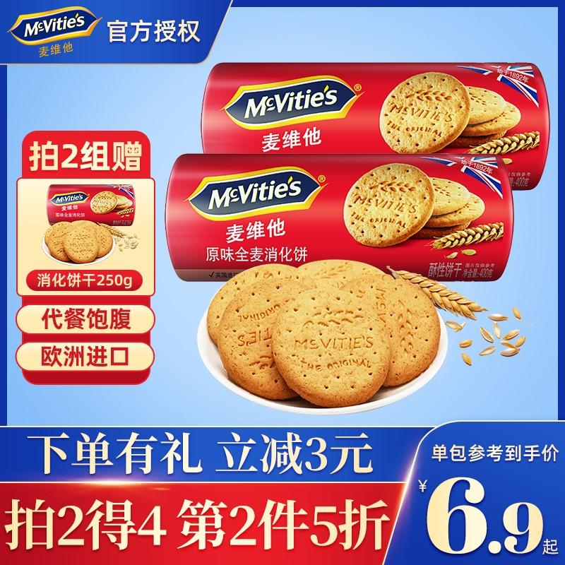 麦维他全麦400gx2早餐欧洲消化饼干
