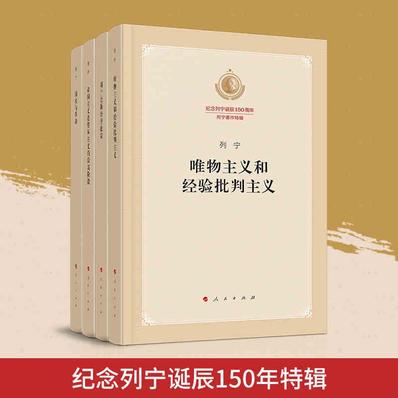 纪念列宁诞辰150周年列宁著作特辑 全套4册 列宁论新经济政策+唯物主义和经验批判主义+帝国主义是资本主义的高阶段+与革命