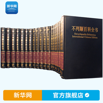 DF【Xinhuanet】Encyclopedia Britannica•International Chinese Edition Revised Chinese Encyclopedia