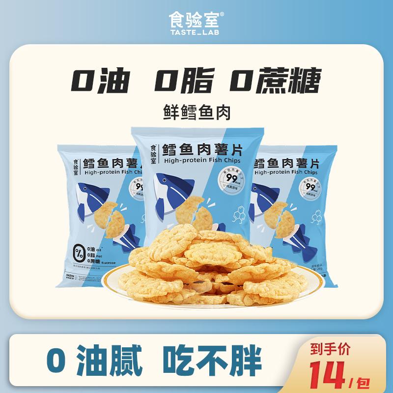 0脂0油0蔗糖 食验室鱼肉薯片鱼脆非油炸减轻卡低脂儿童解馋小零食
