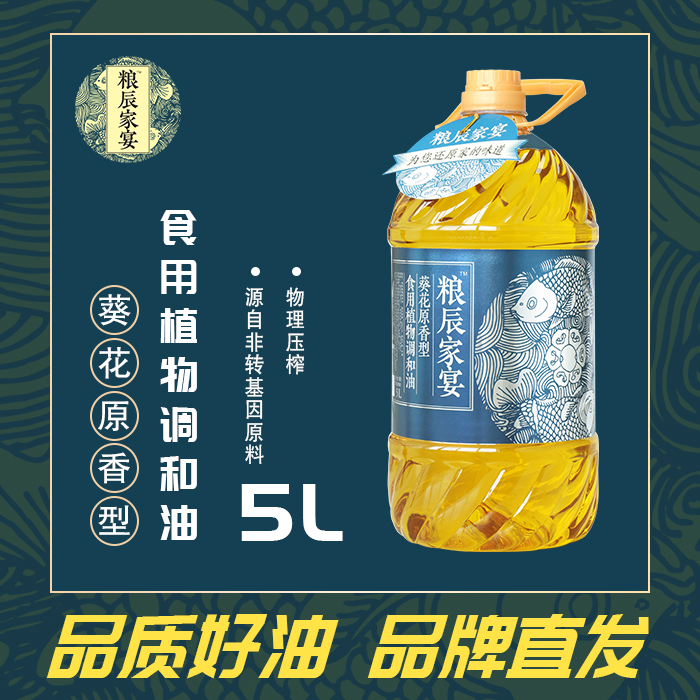 Liangchen family feast sunflower original flavor edible plant blend oil 5L