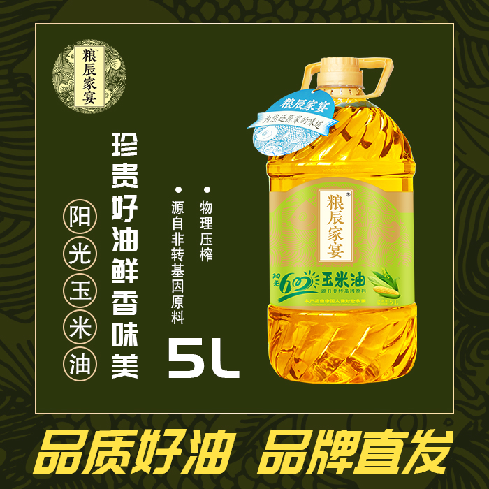 Liangchen family banquet sunshine 600 corn oil 5L non transgenic family oil press popular vegetable oil