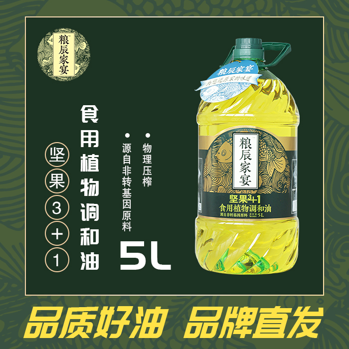 Liangchen Jiayan nut 3 + 1 edible vegetable blend oil 5L