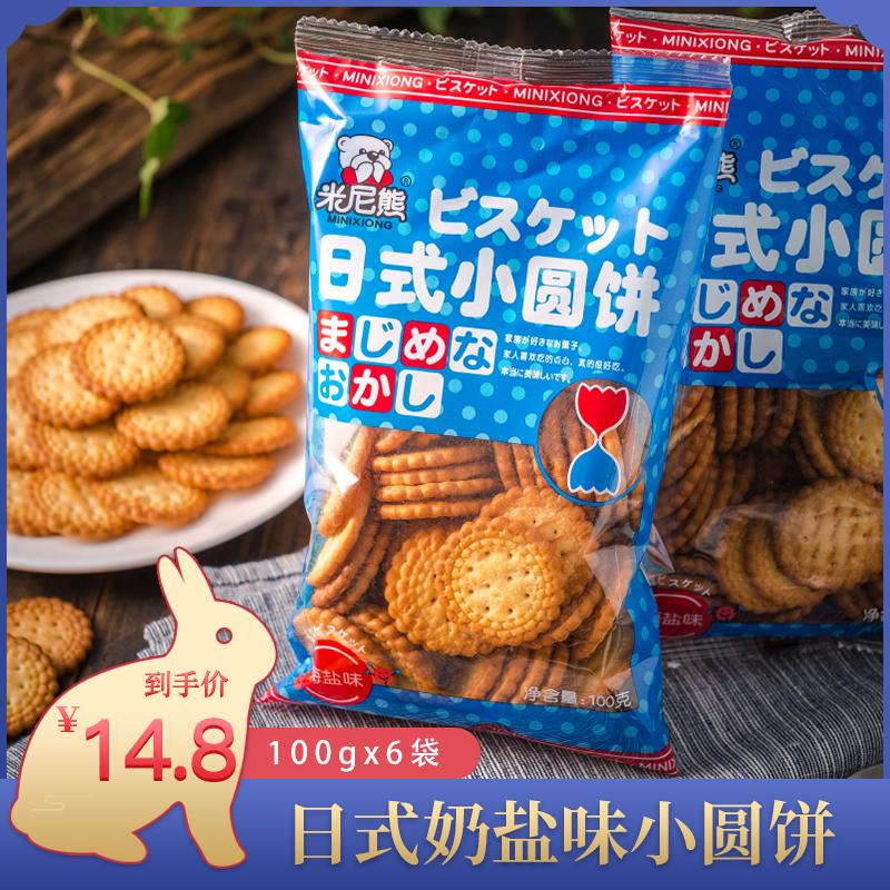 日式小圆饼海盐奶盐味
