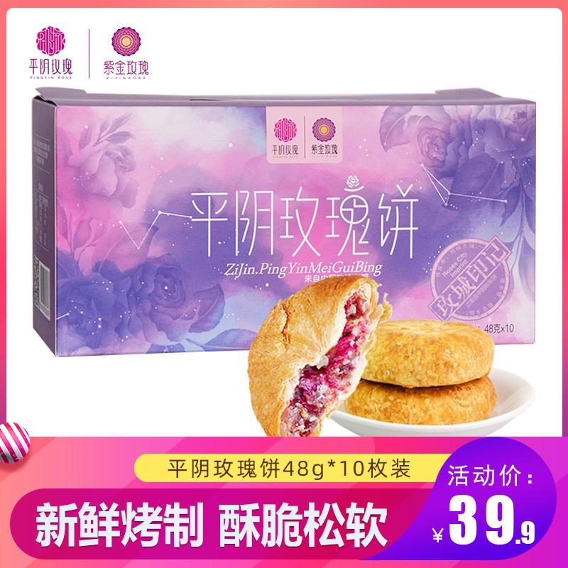 【薇娅推荐】紫金玫瑰平阴48g鲜花饼