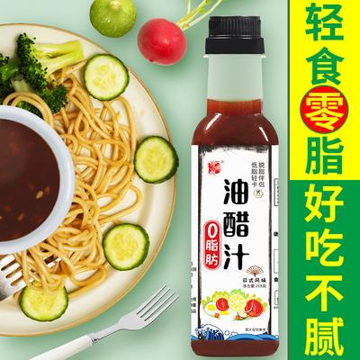 o脂零卡0蔗糖0脂油醋汁低脂零脂肪沙拉酱0脂肪蔬菜沙拉醋凉拌汁
