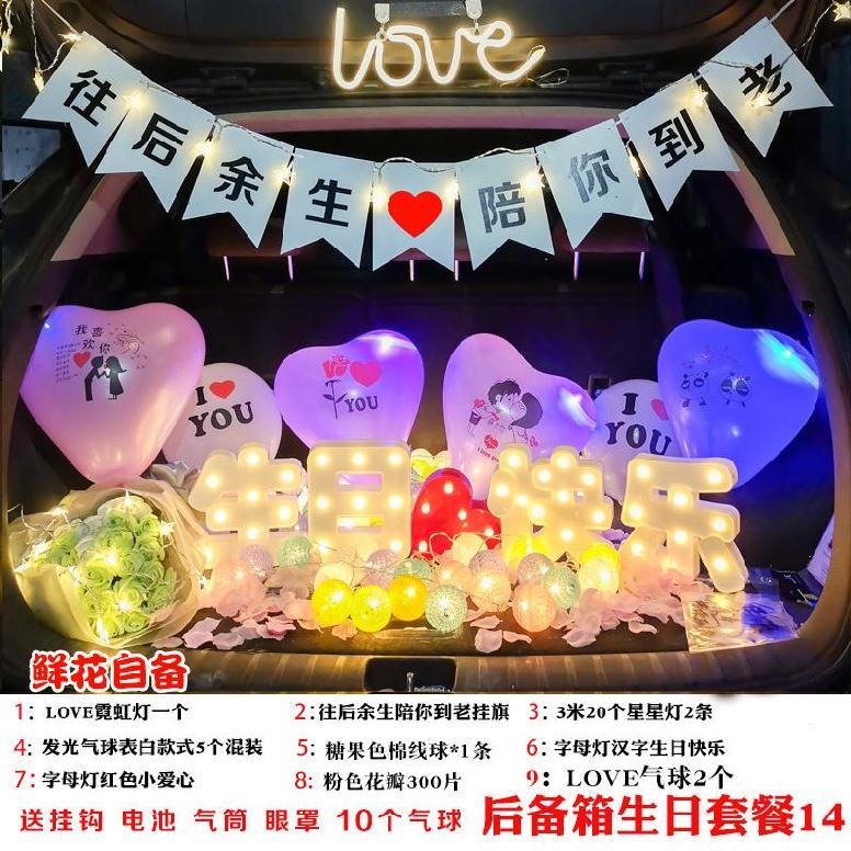 气球主题小女孩车后备箱生日惊喜儿童女孩后备箱数字灯车载嫁给我