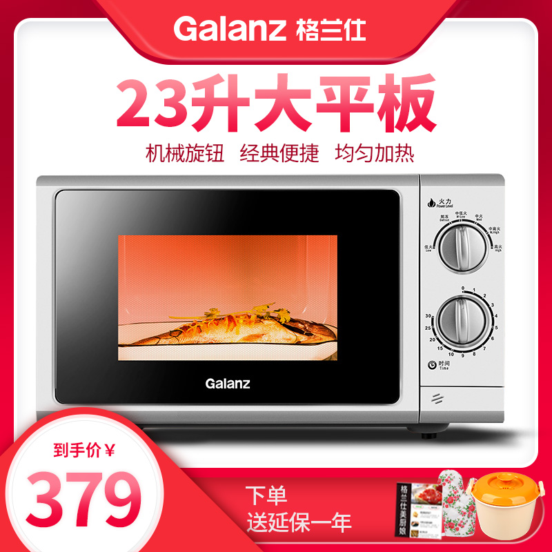 Galanz microwave household 23 litre flat panel full automatic Mini intelligent official flagship store genuine G5