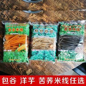 会泽包谷米线750克/袋云南过桥米线特产正宗玉米米粉线图片