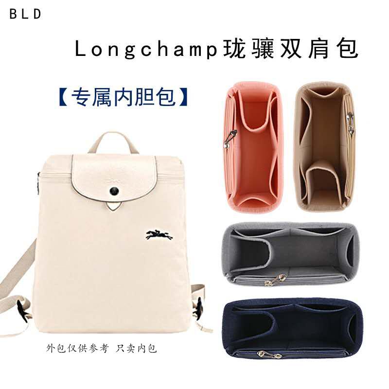 适用Longchamp珑骧双肩背包收纳内胆包内衬整理化妆包撑轻包中包