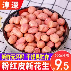 2020年粉红皮新花生米生的新货5斤装不带壳新鲜大粒生花生米500g