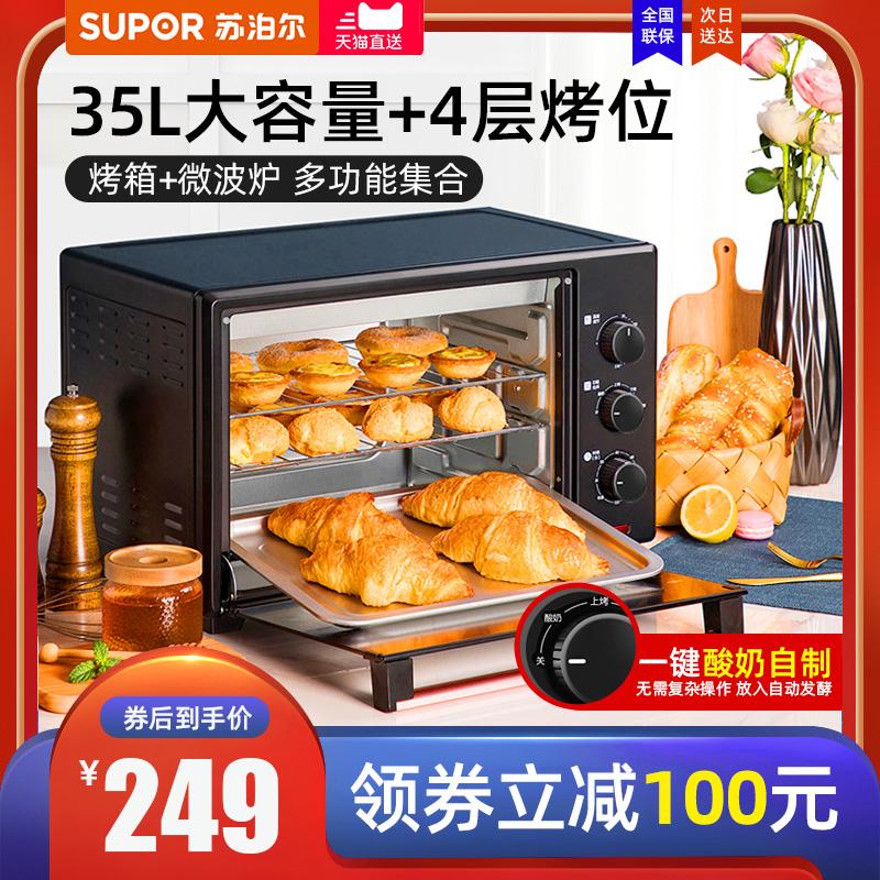 苏泊尔烤箱家用电烤箱烘焙全自动小型多功能一体微波炉35l大容量