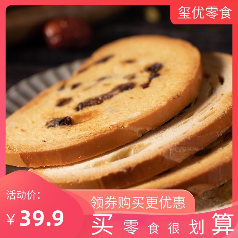 嗨焙玛町雪花乳酪列巴切片奶香面包早餐点心西式糕点30g*7片2盒