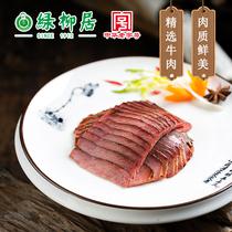 风干牛肉干四川特产内蒙古超干手撕耗牛肉干原味西藏牦牛麻辣零食