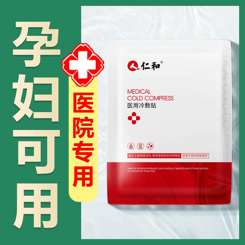 仁和医用冷敷贴敷料医美面膜术后修复皮肤敏感肌肤受损冷敷护理