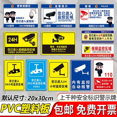 The police remind you that you have entered the 24-hour monitoring area, the luminous sign o identification sign prompt, the warm prompt sign 110