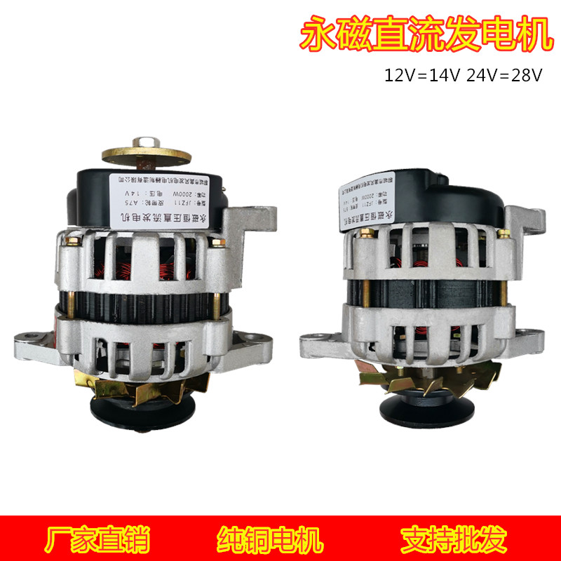 New automobile and agricultural vehicle parts 12 V 24 V pure copper wire wrapped high-power charging generator set.
