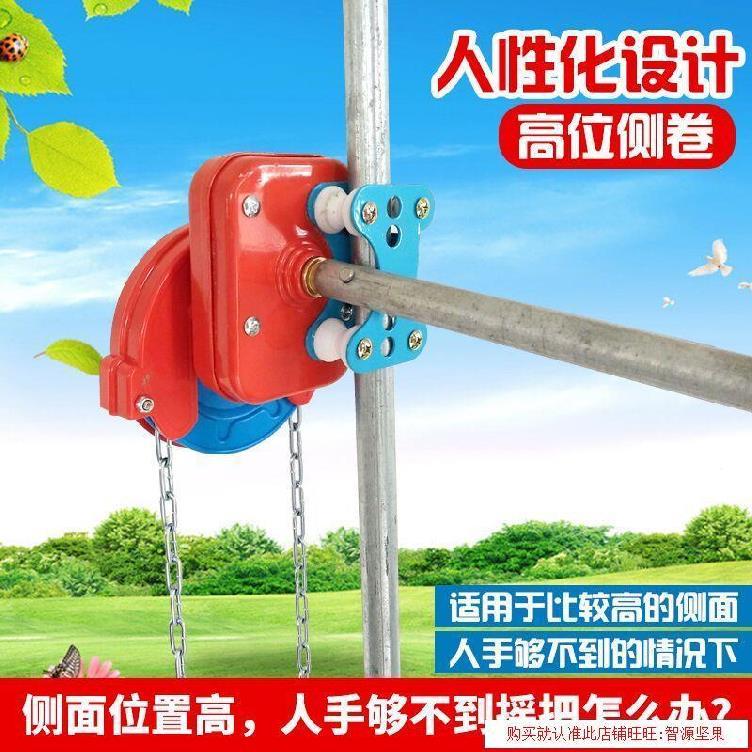 大棚卷膜器顶卷暖房雨棚支架手柄农用便携式摇膜机通风器配件拱棚
