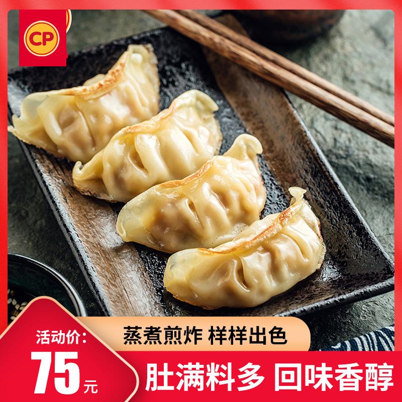 正大蒸饺组合猪肉玉米蔬菜菌菇三鲜早餐速食蒸饺共400g*3袋饺子