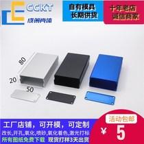 【厂家价】铝合金外壳分体铝壳电池盒电路板PCB盒子铝型材壳体开