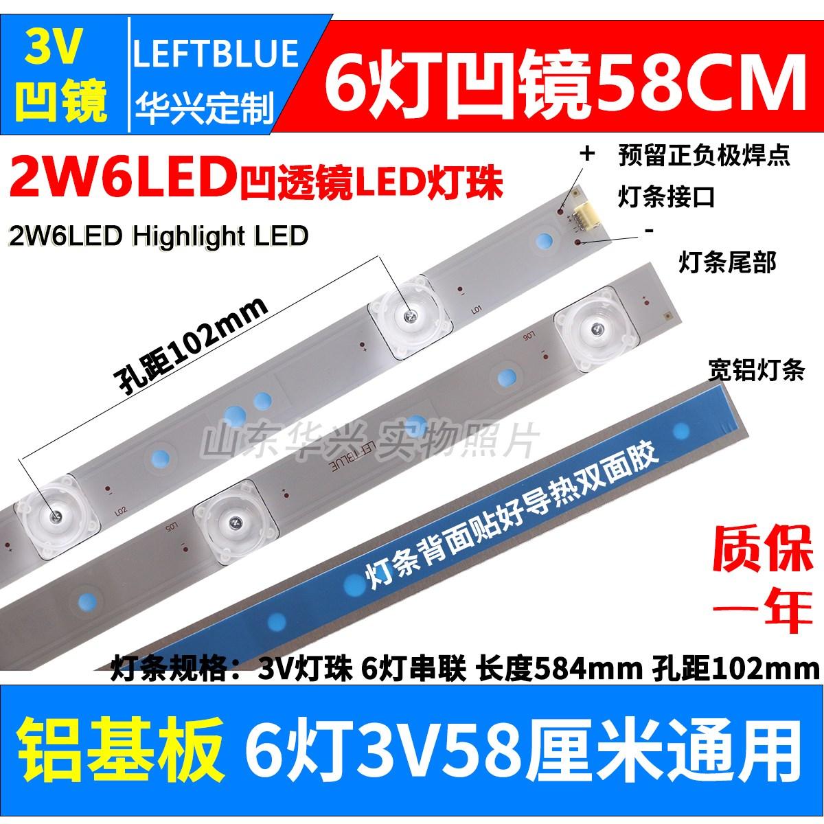 ,6灯3V 凹灯铝基板58cm凹镜灯条6灯珠32-55寸 led液晶电视背光灯