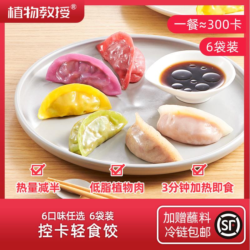 植物教授低脂植物肉轻食饺饱腹方便速食蒸饺12只/袋