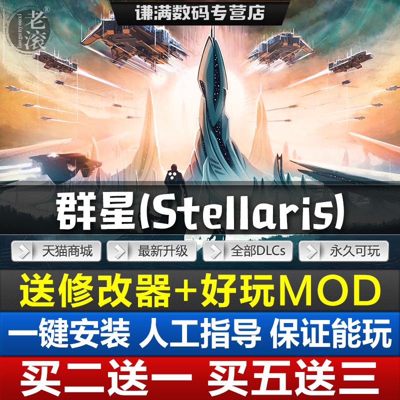 群星 Stellaris 银河版 简体中文 免Steam v2.8.0.5全部DLCs 深邃星空 送修改器+工坊MOD PC电脑单机游戏