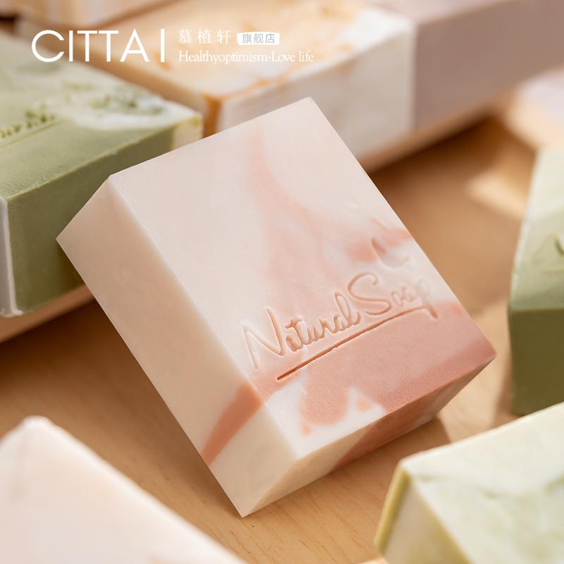 CITTA 精油手工皂持久留香天然补水保湿洁面控油洁净香皂伴手礼品