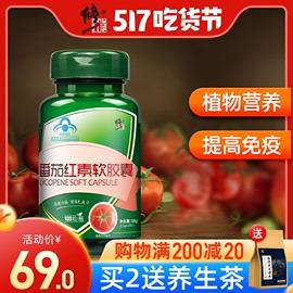 修正牌 番茄红素软胶囊 0.5g/粒*100粒 增强免疫力男性保健品图片