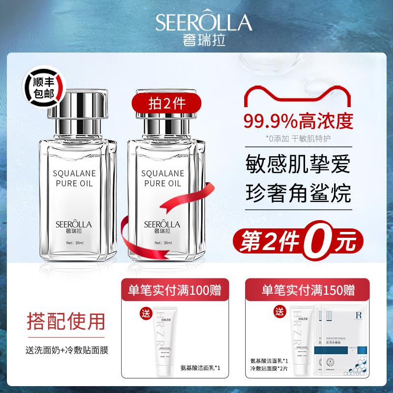 角鲨烷油美容油面部护肤油精华油精油保湿身体基础油按摩油角鲨油
