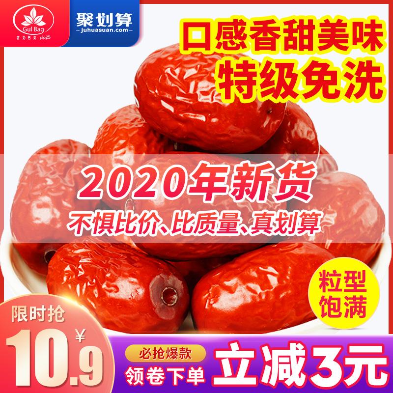 若羌灰枣新疆特产红枣特级阿克苏灰枣新货新疆灰枣DIY奶枣